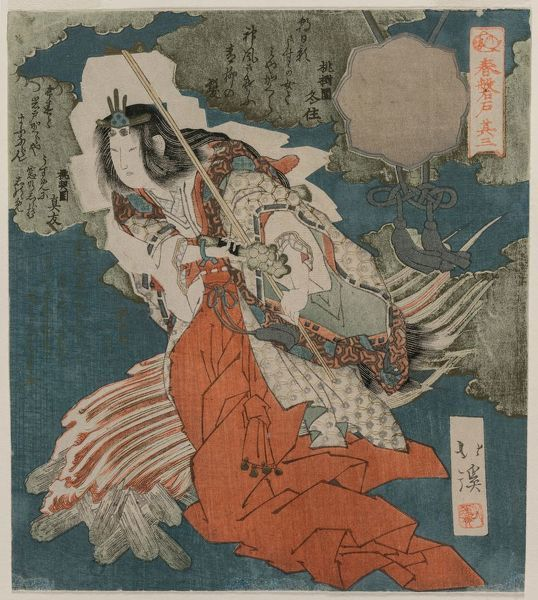 Uzume no Mikoto Dancing Beside a Fire (From the Series The Spring Cave), 1825. Creator